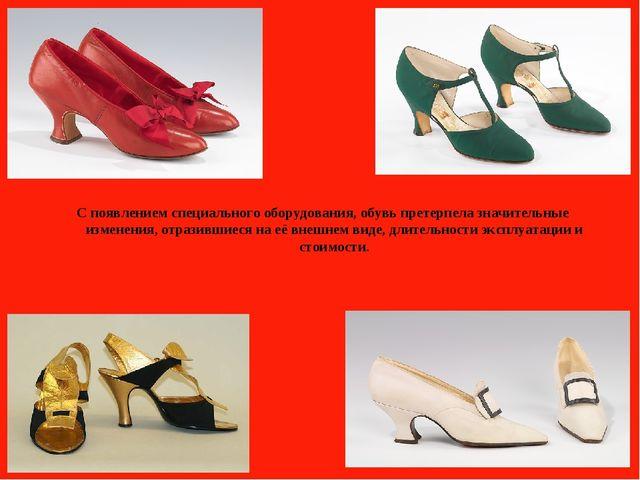 С появлением специального оборудования, обувь претерпела значительные изменен...