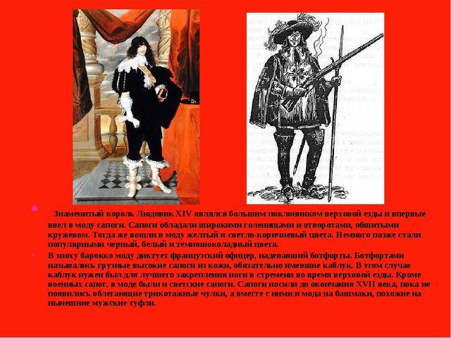 Знаменитый король Людовик XIV являлся большим поклонником верховой езды и вп...