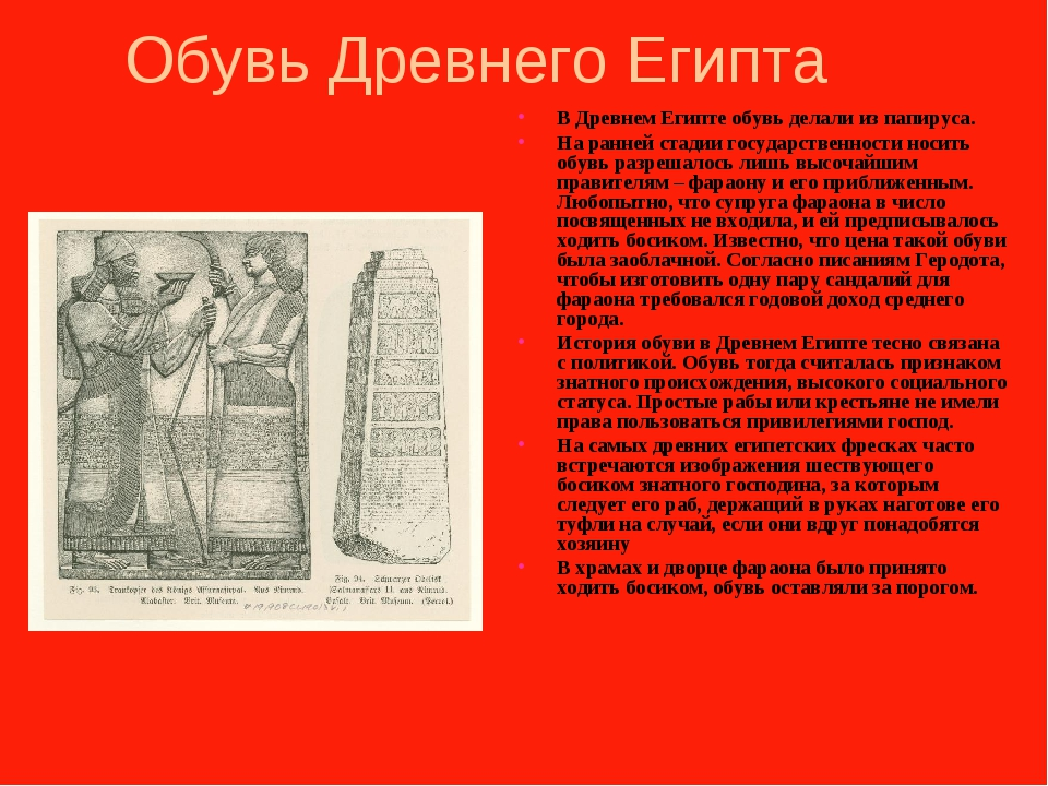Обувь Древнего Египта В Древнем Египте обувь делали из папируса. На ранней с...