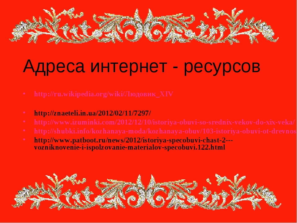 Адреса интернет - ресурсов http://ru.wikipedia.org/wiki/Людовик_XIV http://zn...