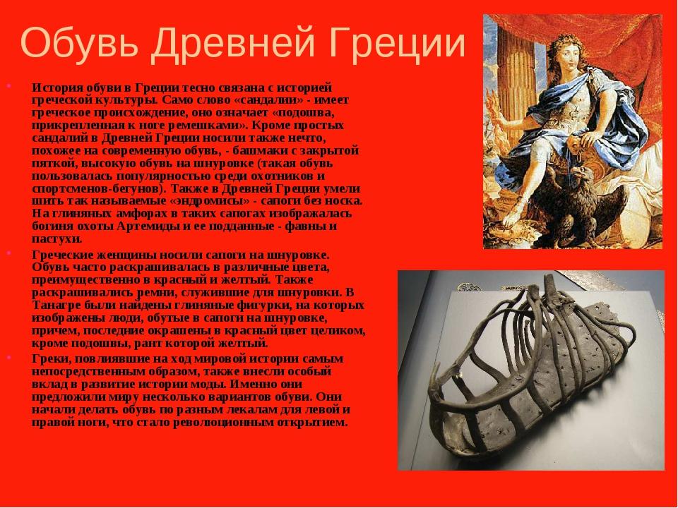 Обувь Древней Греции История обуви в Греции тесно связана с историей греческо...
