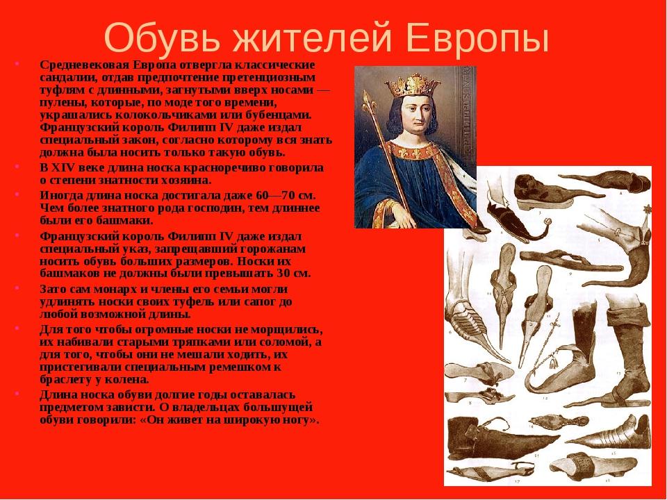 Обувь жителей Европы Средневековая Европа отвергла классические сандалии, отд...