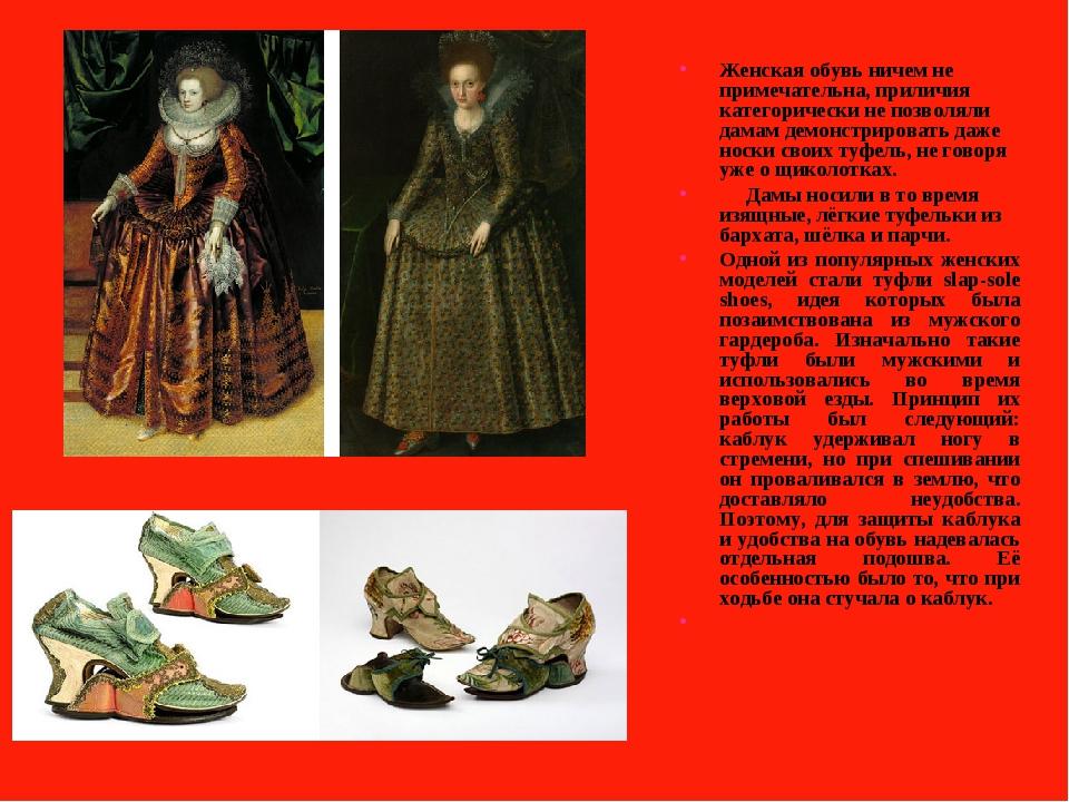 Женская обувь ничем не примечательна, приличия категорически не позволяли дам...