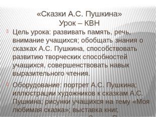 «Сказки А.С. Пушкина» Урок – КВН Цель урока: развивать память, речь, внимани