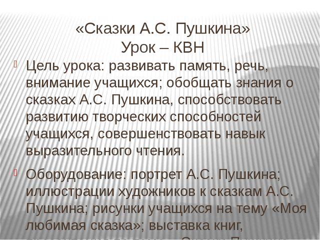 «Сказки А.С. Пушкина» Урок – КВН Цель урока: развивать память, речь, внимани...