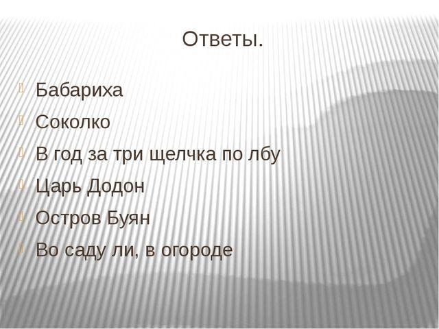 Ответы. Бабариха Соколко В год за три щелчка по лбу Царь Додон Остров Буян Во...