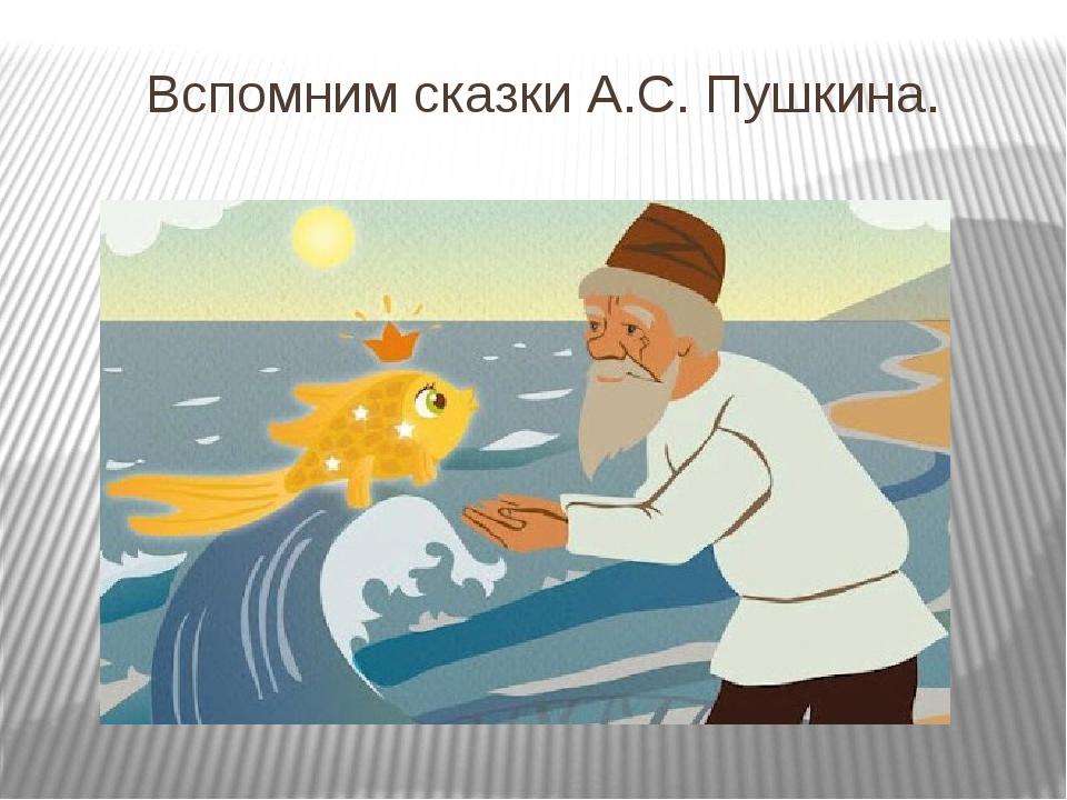 Вспомним сказки А.С. Пушкина.