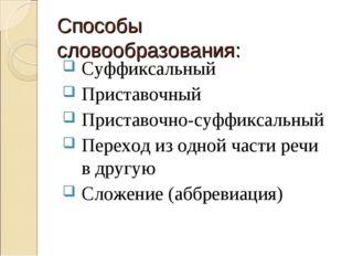 Способы словообразования: Суффиксальный Приставочный Приставочно-суффиксальны