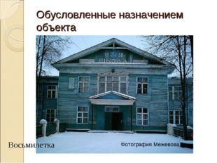 Обусловленные назначением объекта Восьмилетка Фотография Межевова А.
