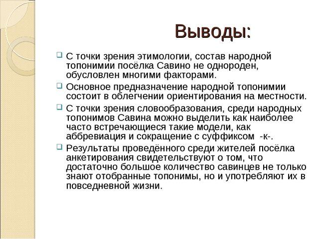 Выводы: С точки зрения этимологии, состав народной топонимии посёлка Савино...
