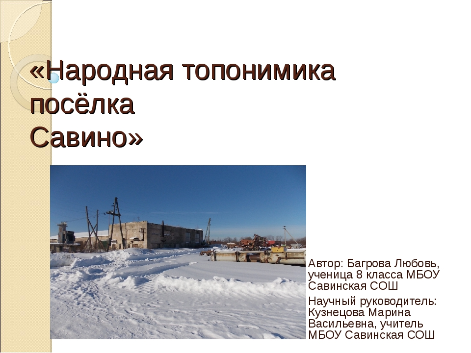 «Народная топонимика посёлка Савино» Автор: Багрова Любовь, ученица 8 класса...