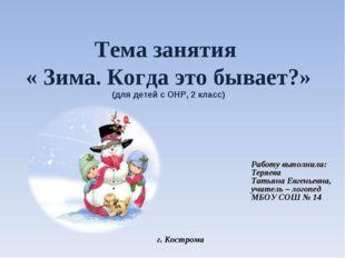Работу выполнила: Теряева Татьяна Евгеньевна, учитель – логопед МБОУ СОШ № 14