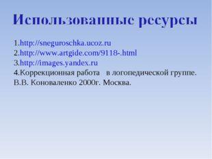 http://sneguroschka.ucoz.ru http://www.artgide.com/9118-.html http://images.