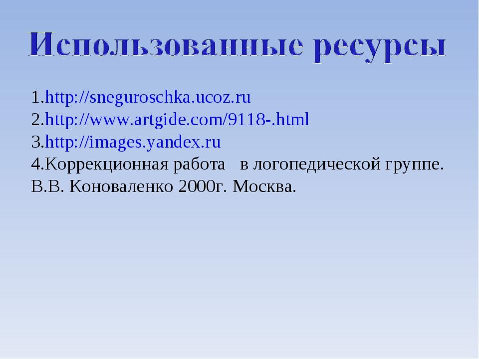 http://sneguroschka.ucoz.ru http://www.artgide.com/9118-.html http://images....