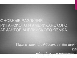ОСНОВНЫЕ РАЗЛИЧИЯ БРИТАНСКОГО И АМЕРИКАНСКОГО ВАРИАНТОВ АНГЛИЙСКОГО ЯЗЫКА Под