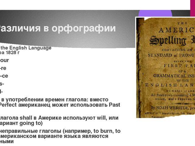 Различия в орфографии Dictionary of the English Language Ноя Вебстера 1828 г...