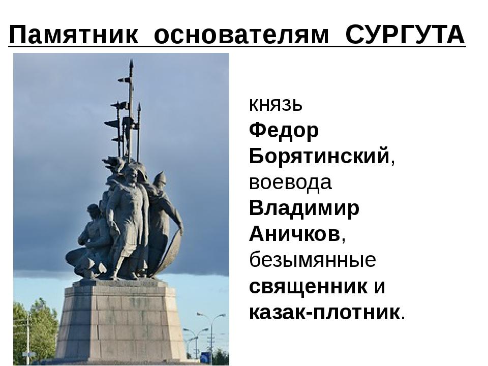 Памятник основателям СУРГУТА князь Федор Борятинский, воевода Владимир Ани...