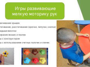 Завинчивание крышек Застегивание, расстегивание (крючки, липучки, кнопки) Вкл
