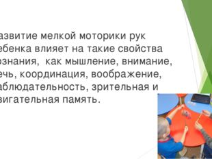 Развитие мелкой моторики рук ребенка влияет на такие свойства сознания, как м