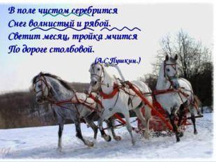 В поле чистом серебрится Снег волнистый и рябой. Светит месяц, тройка мчится