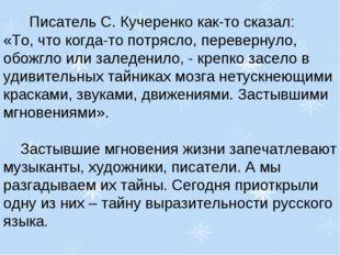 Писатель С. Кучеренко как-то сказал: «То, что когда-то потрясло, перевернуло