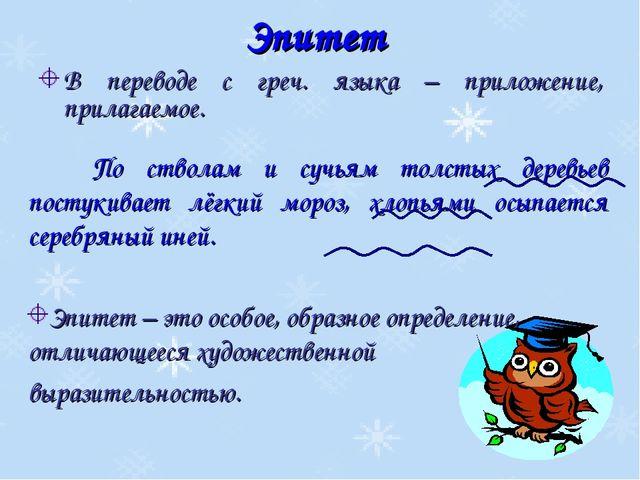 Эпитет В переводе с греч. языка – приложение, прилагаемое. Эпитет – это особо...