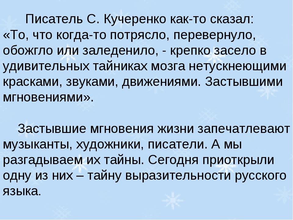 Писатель С. Кучеренко как-то сказал: «То, что когда-то потрясло, перевернуло...