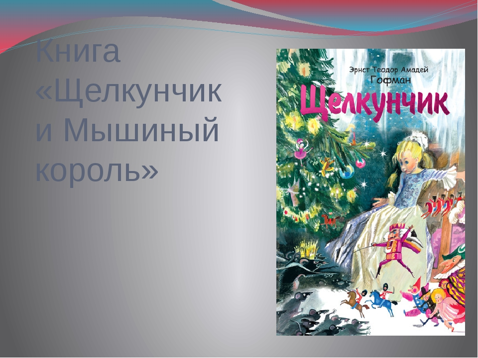 Книга «Щелкунчик и Мышиный король»