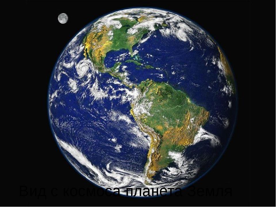 Вид с космоса планета Земля