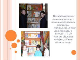 Познакомиться с книгами можно с помощью книжных выставок. Например: «К году