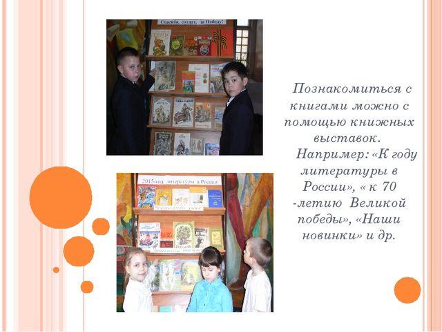 Познакомиться с книгами можно с помощью книжных выставок. Например: «К году...