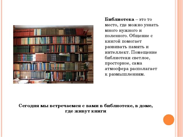Библиотека – это то место, где можно узнать много нужного и полезного. Общени...