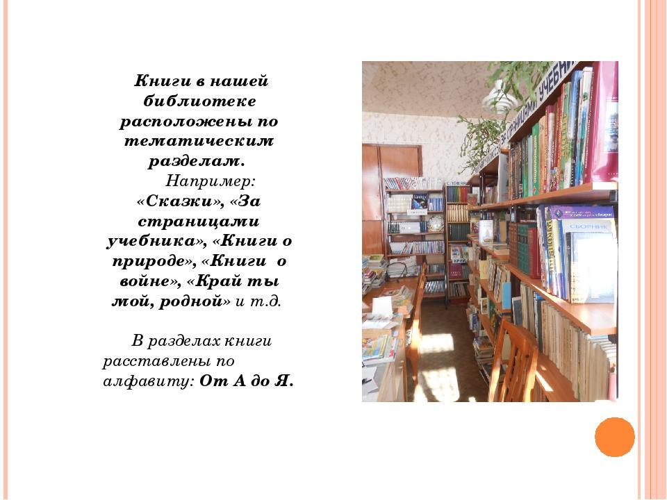 Книги в нашей библиотеке расположены по тематическим разделам. Например: «Ск...