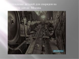 Изготовление деталей для снарядов на оборонном заводе. Москва