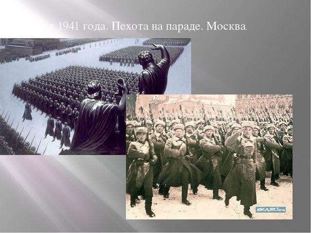 7 ноября 1941 года. Пехота на параде. Москва.
