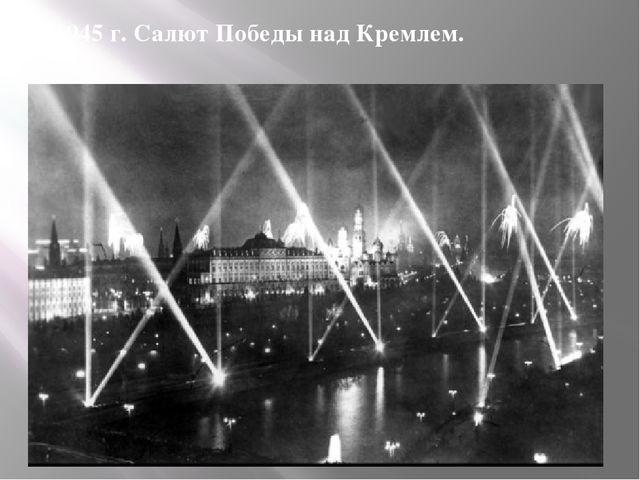 1945 г. Салют Победы над Кремлем.