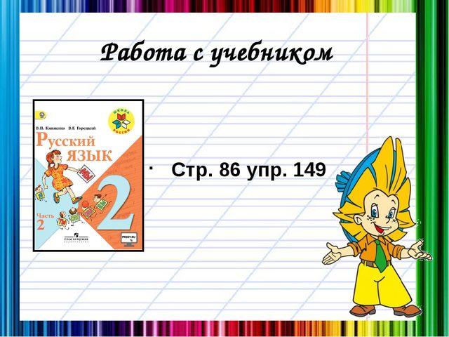 Работа с учебником Стр. 86 упр. 149