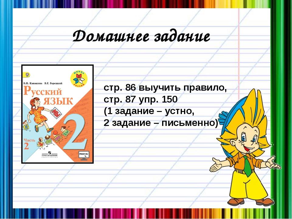 Домашнее задание стр. 86 выучить правило, стр. 87 упр. 150 (1 задание – устно...