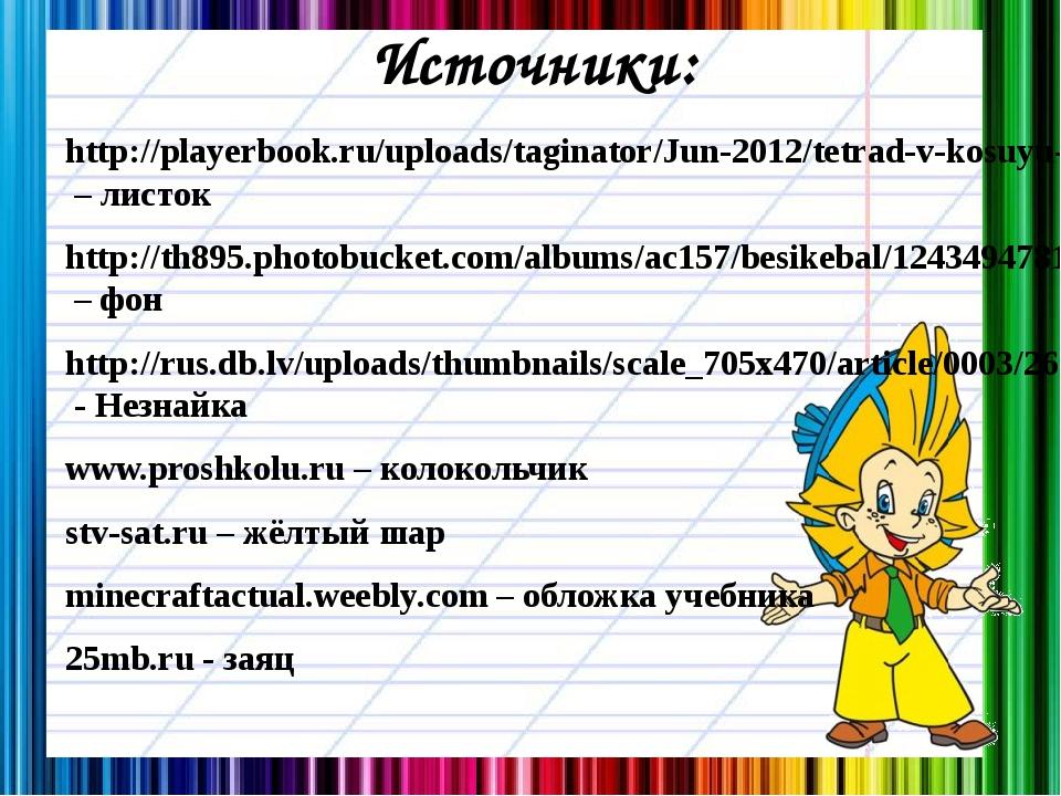 Источники: http://playerbook.ru/uploads/taginator/Jun-2012/tetrad-v-kosuyu-li...