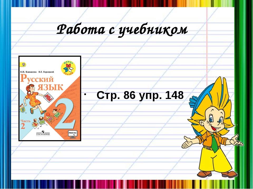 Работа с учебником Стр. 86 упр. 148