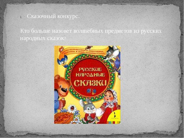 Сказочный конкурс. Кто больше назовет волшебных предметов из русских народных...