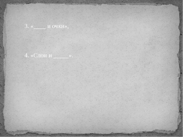 3. «____ и очки», 4. «Слон и _____».