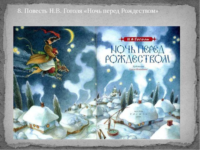 8. Повесть Н.В. Гоголя «Ночь перед Рождеством»