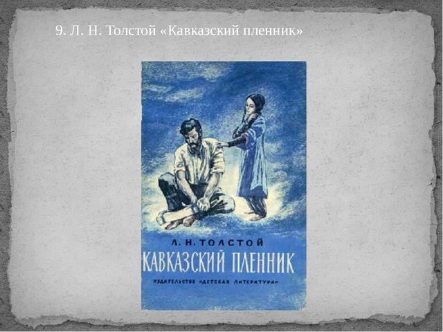 9. Л. Н. Толстой «Кавказский пленник»