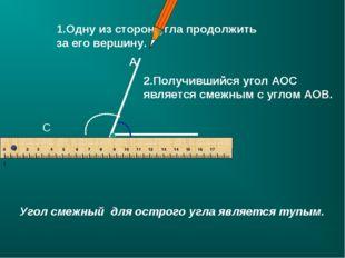 А О В С Угол смежный для острого угла является тупым. 1.Одну из сторон угла п