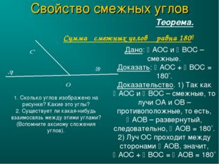 Теорема. Сумма смежных углов равна 1800 Дано: AOC и BOC – смежные. Доказат