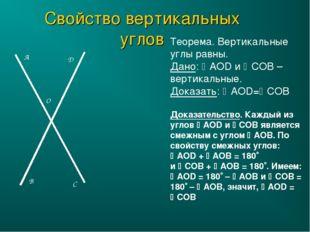Свойство вертикальных углов Теорема. Вертикальные углы равны. Дано: AOD и C