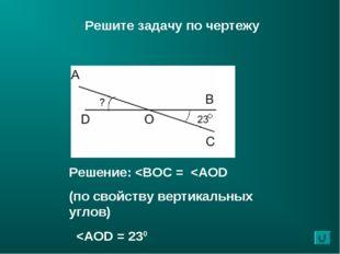 Решите задачу по чертежу Решение:
