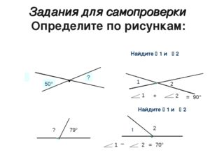 Задания для самопроверки Определите по рисункам: Найдите 1 и 2 1 Найдите 1