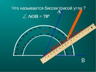 А Б и с с е к т р и с а Что называется биссектрисой угла ? B O